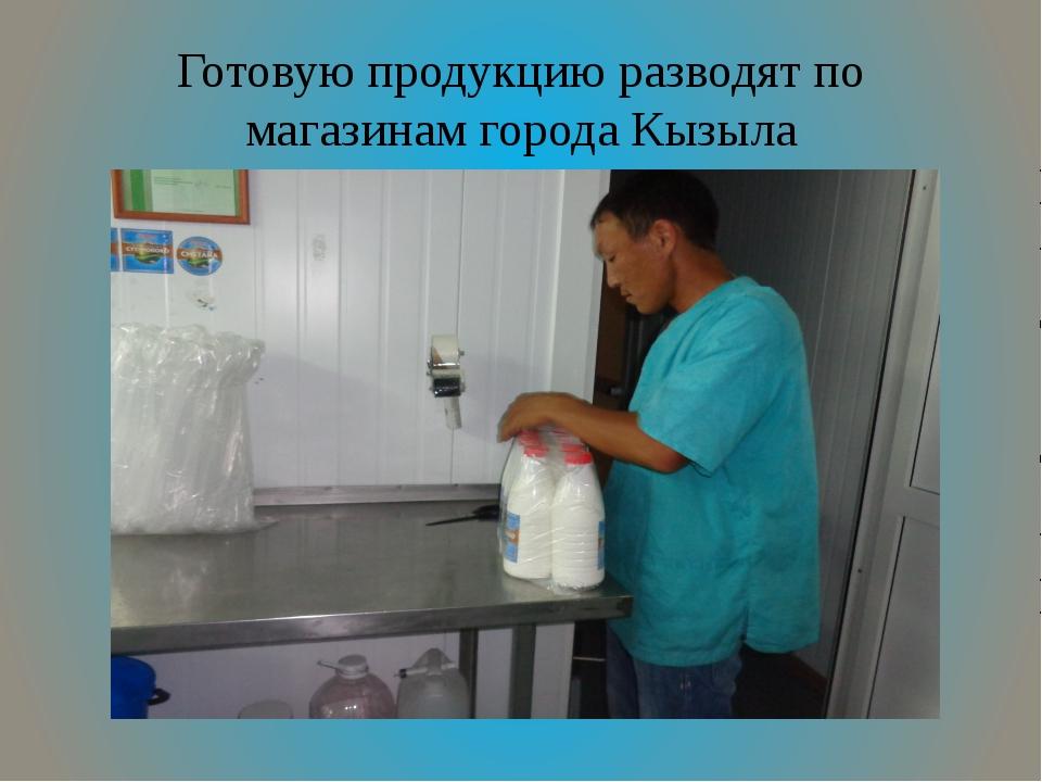 Готовую продукцию разводят по магазинам города Кызыла