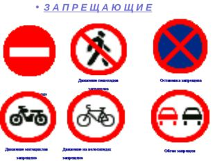ВЪЕЗД ЗАПРЕЩЕН Движение пешеходов запрещено Остановка запрещена Движение мот