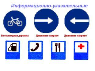 Информационно-указательные Велосипедная дорожка Движение направо Движение нап