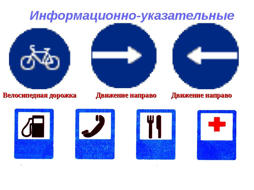 Информационно-указательные Велосипедная дорожка Движение направо Движение нап...
