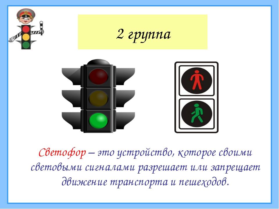 2 группа Светофор – это устройство, которое своими световыми сигналами разре...