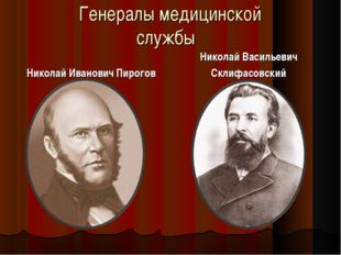 Генералы медицинской службы Николай Иванович Пирогов Николай Васильевич Склиф