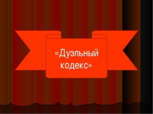 «Дуэльный кодекс»