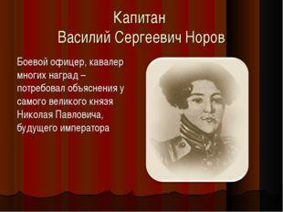 Капитан Василий Сергеевич Норов Боевой офицер, кавалер многих наград – потреб