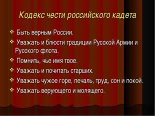 Кодекс чести российского кадета Быть верным России. Уважать и блюсти традиции