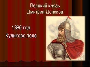 Великий князь Дмитрий Донской 1380 год Куликово поле Людмила - null