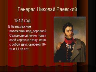 Генерал Николай Раевский 1812 год В безнадежном положении под деревней Салтан