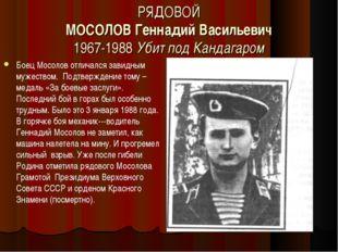 РЯДОВОЙ МОСОЛОВ Геннадий Васильевич 1967-1988 Убит под Кандагаром Боец Мосоло
