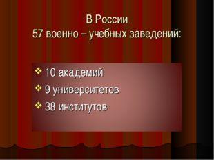 В России 57 военно – учебных заведений: