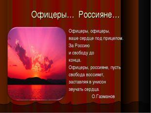 Офицеры… Россияне… Офицеры, офицеры, ваше сердце под прицелом. За Россию и св
