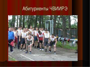 Абитуриенты ЧВИИРЭ Спортивный праздник