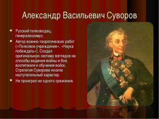 Александр Васильевич Суворов Русский полководец, генералиссимус. Автор военно