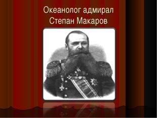 Океанолог адмирал Степан Макаров