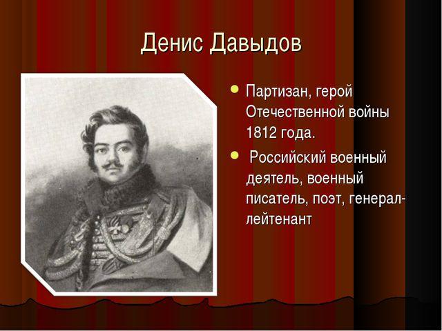 Денис Давыдов Партизан, герой Отечественной войны 1812 года. Российский военн...