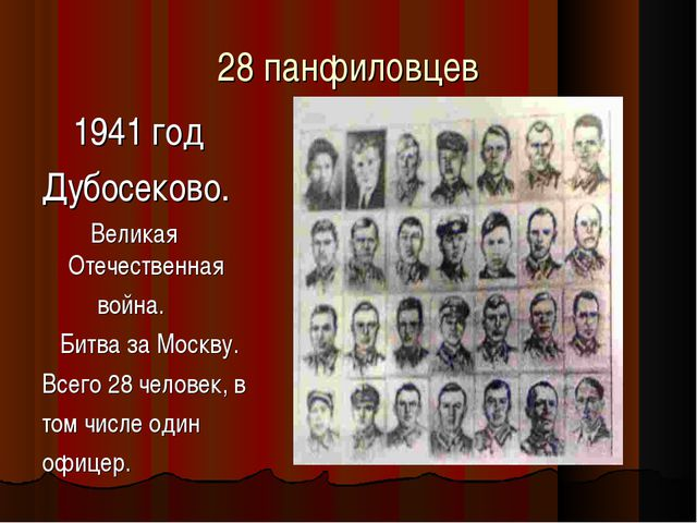 28 панфиловцев 1941 год Дубосеково. Великая Отечественная война. Битва за Мос...
