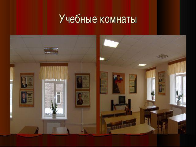 Учебные комнаты