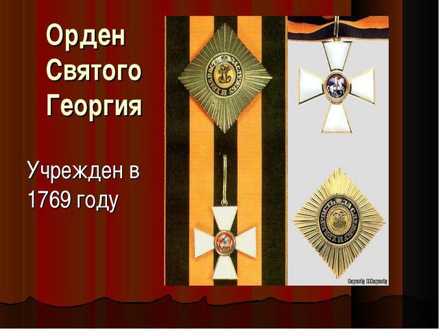 Орден Святого Георгия Учрежден в 1769 году