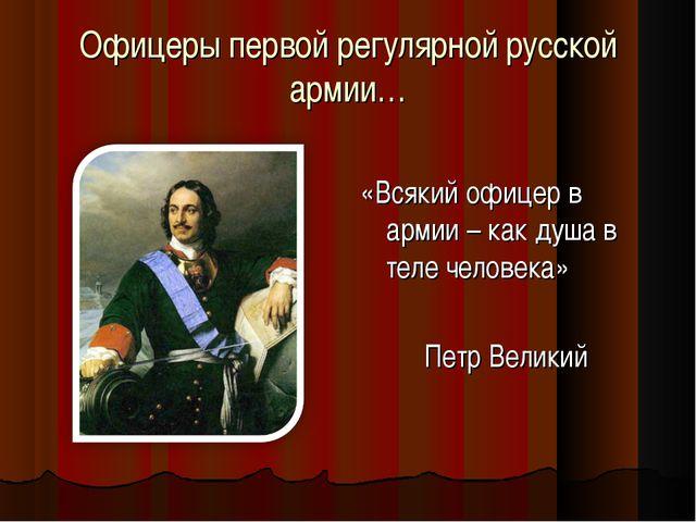 Офицеры первой регулярной русской армии… «Всякий офицер в армии – как душа в...