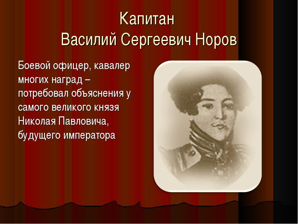 Капитан Василий Сергеевич Норов Боевой офицер, кавалер многих наград – потреб...