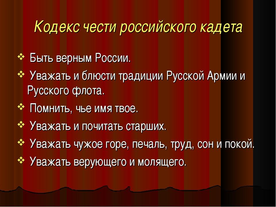 Кодекс чести российского кадета Быть верным России. Уважать и блюсти традиции...