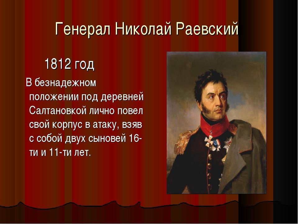 Генерал Николай Раевский 1812 год В безнадежном положении под деревней Салтан...