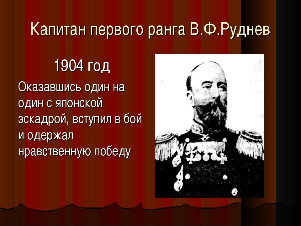 Капитан первого ранга В.Ф.Руднев 1904 год Оказавшись один на один с японской...