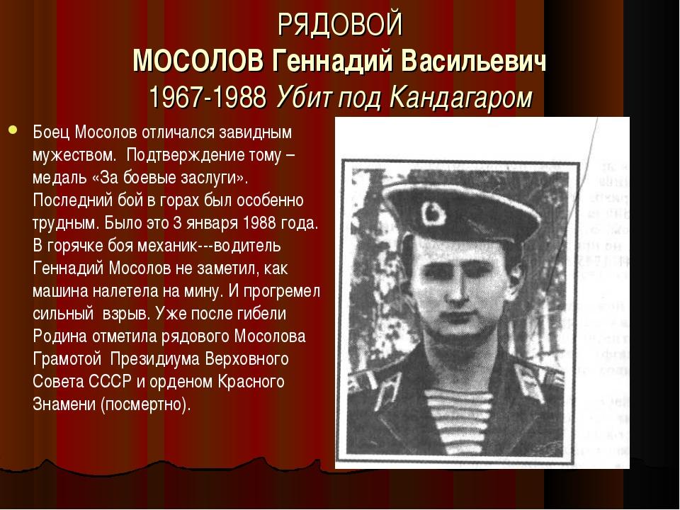 РЯДОВОЙ МОСОЛОВ Геннадий Васильевич 1967-1988 Убит под Кандагаром Боец Мосоло...