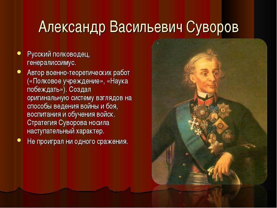 Александр Васильевич Суворов Русский полководец, генералиссимус. Автор военно...
