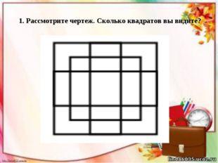 1. Рассмотрите чертеж. Сколько квадратов вы видите?
