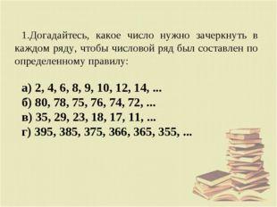 Догадайтесь, какое число нужно зачеркнуть в каждом ряду, чтобы числовой ряд б