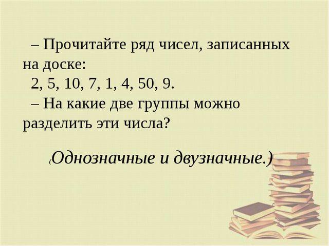 – Прочитайте ряд чисел, записанных на доске: 2, 5, 10, 7, 1, 4, 50, 9. – На к...