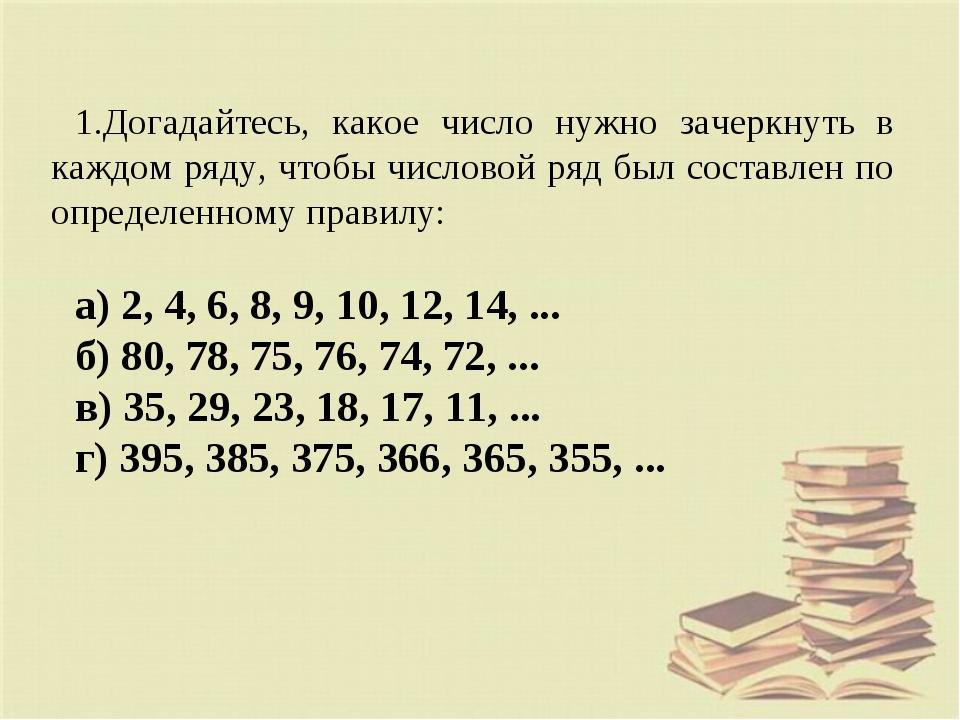 Догадайтесь, какое число нужно зачеркнуть в каждом ряду, чтобы числовой ряд б...