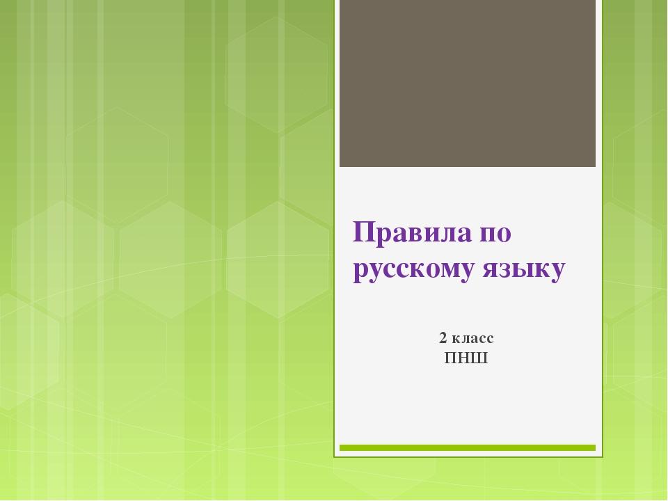 Правила по русскому языку 2 класс ПНШ