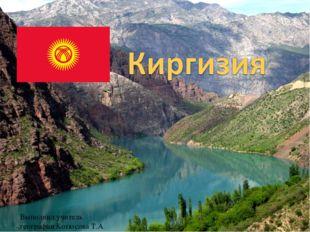 Выполнил учитель географии Котюсова Т.А
