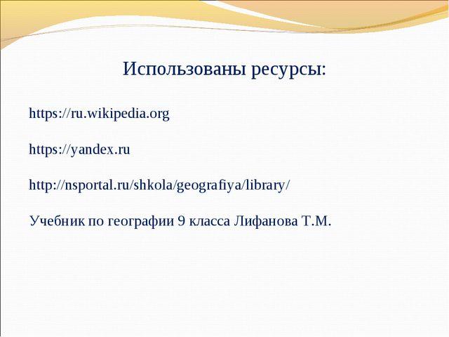 Использованы ресурсы: https://ru.wikipedia.org https://yandex.ru http://nspor...