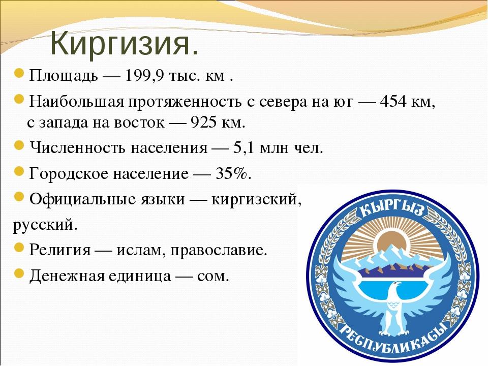 Киргизия. Площадь — 199,9 тыс. км . Наибольшая протяженность с севера на юг —...