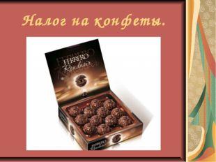 Налог на конфеты.