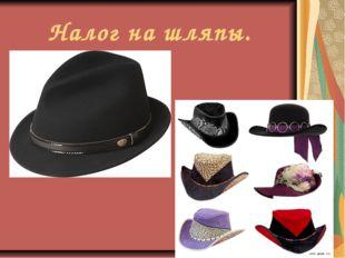 Налог на шляпы.