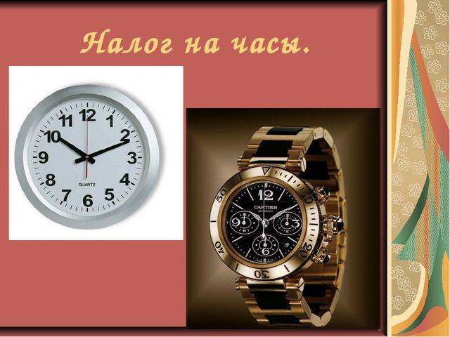 Налог на часы.