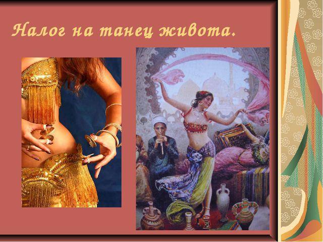 Налог на танец живота.