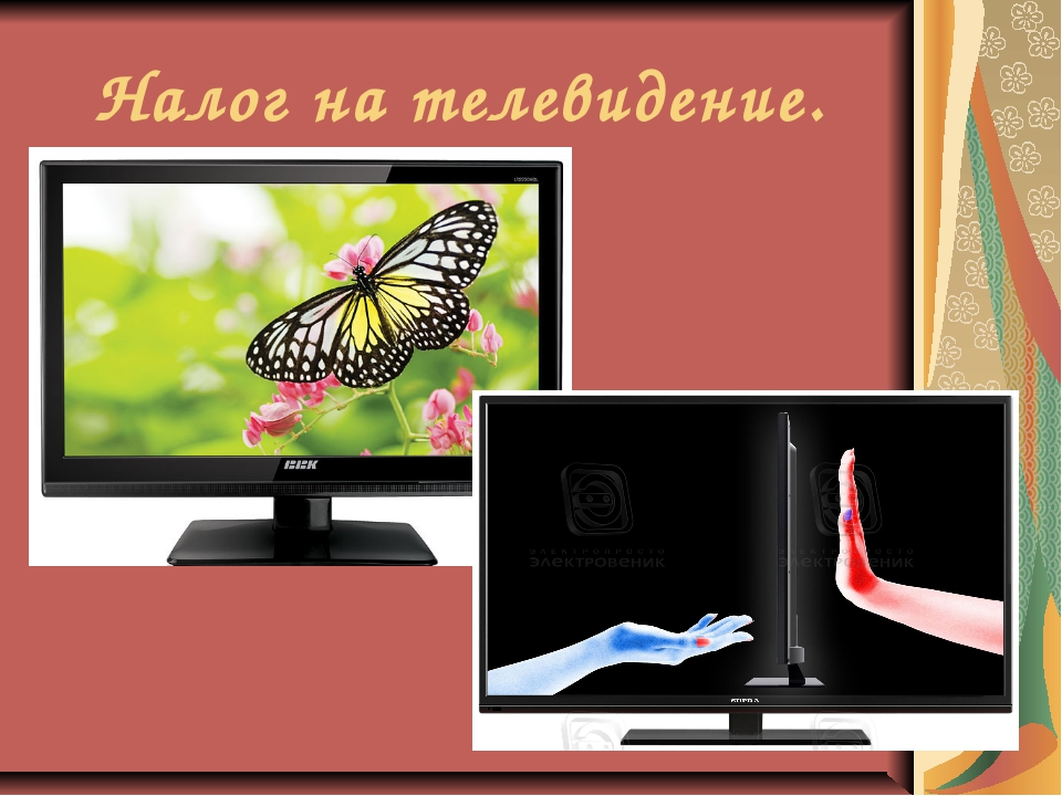 Налог на телевидение.
