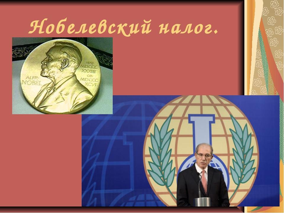 Нобелевский налог.