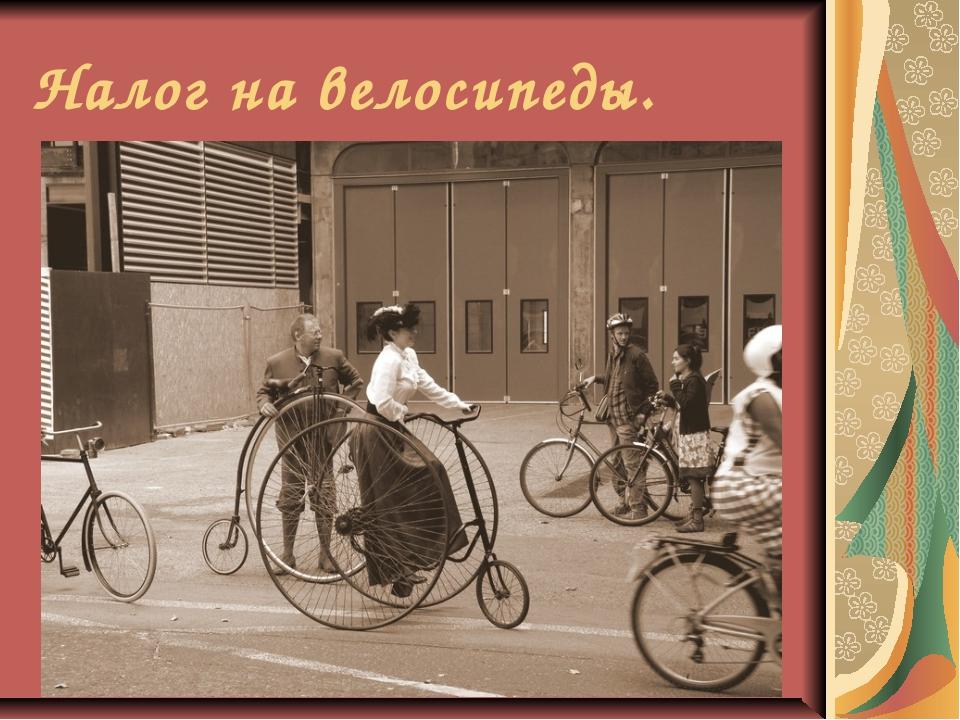 Налог на велосипеды.