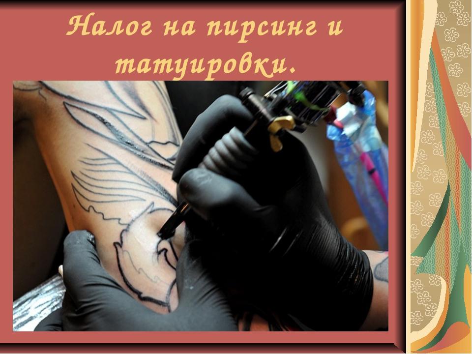 Налог на пирсинг и татуировки.