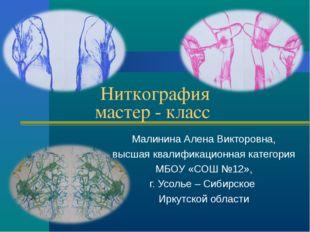Ниткография мастер - класс Малинина Алена Викторовна, высшая квалификационная