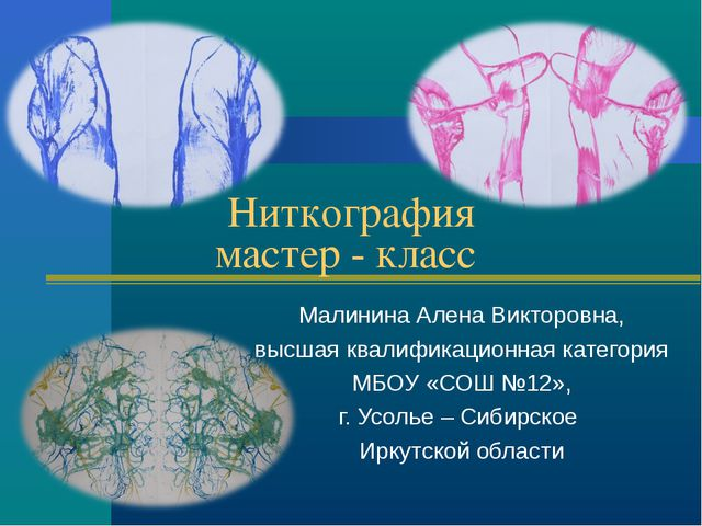 Ниткография мастер - класс Малинина Алена Викторовна, высшая квалификационная...