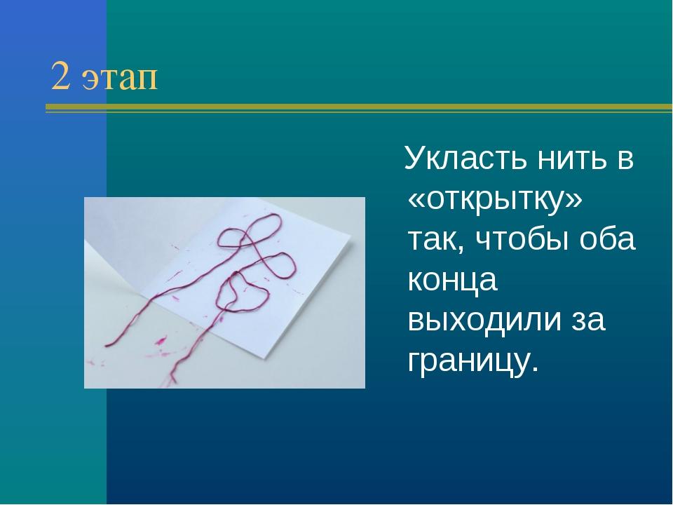 2 этап Укласть нить в «открытку» так, чтобы оба конца выходили за границу.