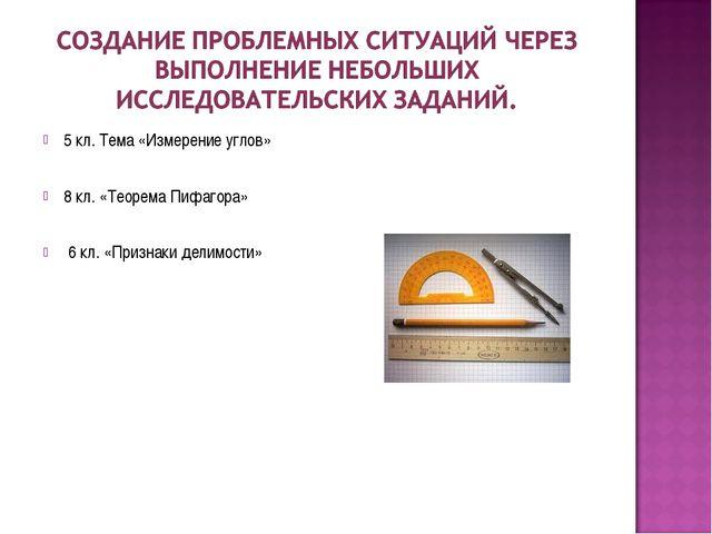 5 кл. Тема «Измерение углов» 8 кл. «Теорема Пифагора» 6 кл. «Признаки делимос...