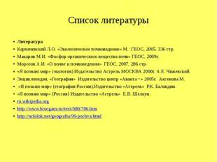 Список литературы Литература Карпачевский Л.О. «Экологическое почвоведение» М