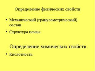 Определение физических свойств Механический (гранулометрический) состав Струк